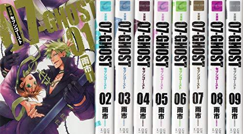 07-GHOST 文庫版 コミック 1-9巻セット (IDコミックス ZERO-SUMコミックス)