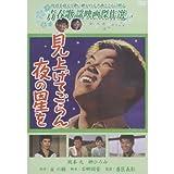 青春歌謡映画傑作選 見上げてごらん夜の星を[SYK-122][DVD] 製品画像