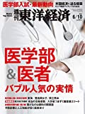 週刊東洋経済 2017年6/10号 [雑誌](医学部&医者 バブル人気の行方)