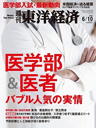 週刊東洋経済 2017年6/10号 [雑誌](医学部&医者 バブル人気の実情)の詳細を見る
