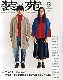 装苑 2014年9月号 (雑誌)