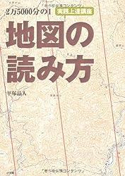 2万5000分の1 地図の読み方 実践上達講座 (BE‐PAL BOOKS)