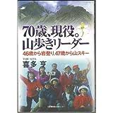 70歳、現役。山歩きリーダー—46歳から岩登り、47歳から山スキー