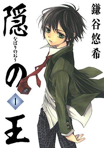 隠の王 1巻 (デジタル版Gファンタジーコミックス)