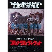【映画チラシ】フルメタル・ジャケット/監督・スタンリー・キューブリック  //洋・ハ