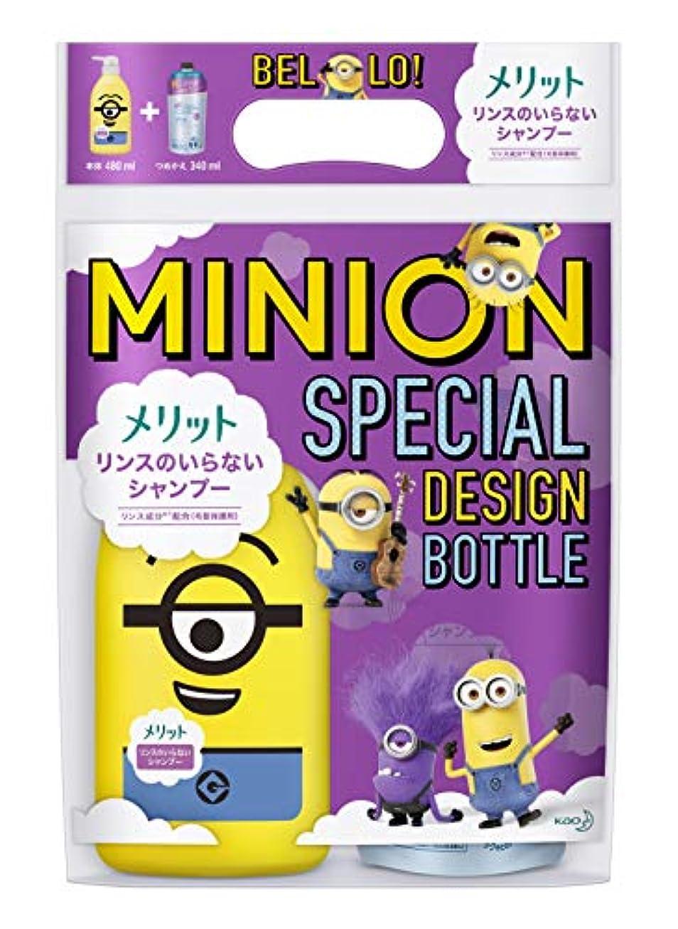 受け取る導体さわやかメリット リンスのいらないシャンプー ミニオン スペシャルデザインボトル [ Minion Special Design Bottle ] + つめかえ用セット (デザインボトル480ml+つめかえ用340ml)
