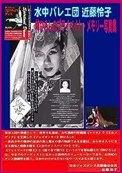 水中バレエ団 近藤怜子・神ひろしのプライベイト・メモリー 写真集 日本ダンサーズ名鑑・Japanese Dancers