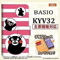手帳型 ケース くまモン KYV32 スマホ カバー BASIO ストライプ ピンク nk-004s-kyv32-drkm32