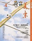 月刊「美楽」2012年4月号
