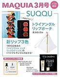 MAQUIA(マキア) 2020年 03 月号 [雑誌] 画像