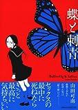 蝶と刺青 (Feelコミックス)