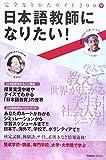日本語教師になりたい! 2009 (Gakken Mook)