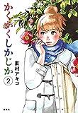かくかくしかじか 2 (愛蔵版コミックス)