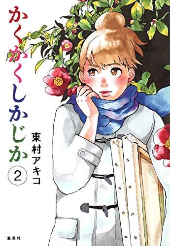 かくかくしかじか 2 (愛蔵版コミックス)の詳細を見る
