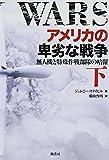 アメリカの卑劣な戦争―無人機と特殊作戦部隊の暗躍〈下〉