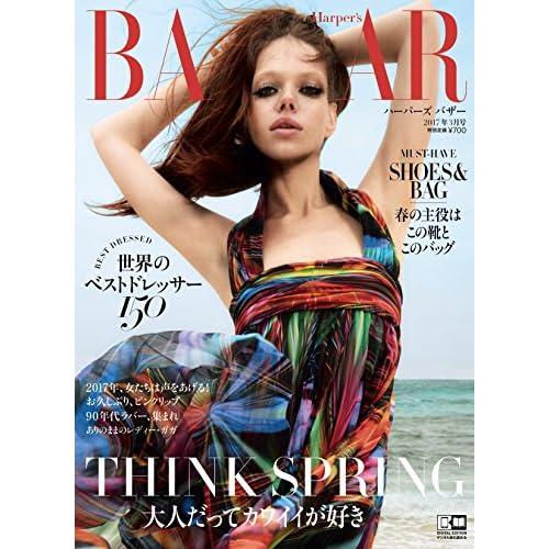 Harper's BAZAAR (ハーパーズ バザー) 2017年 03月号