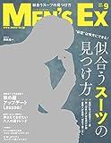 MEN'S EX (メンズ・イーエックス) 2017年 9月号 [雑誌]