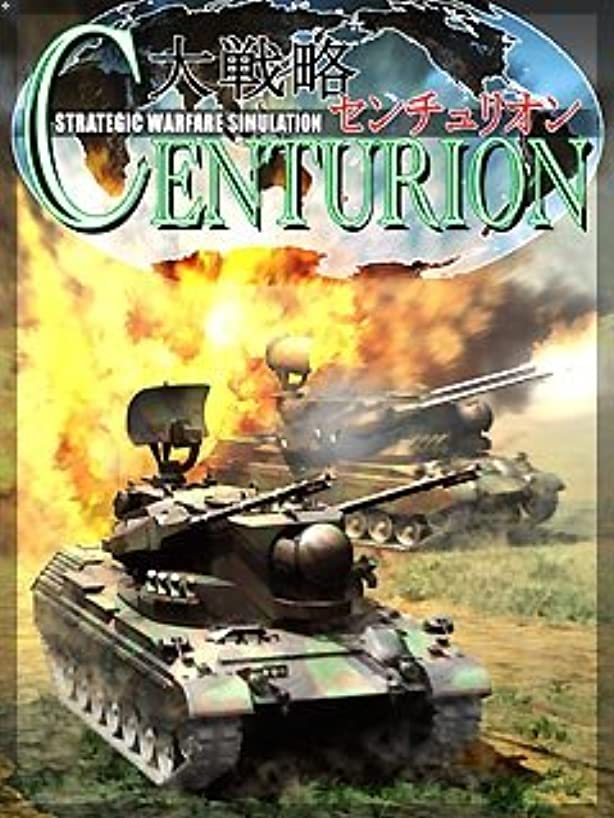 セグメントショルダー制約大戦略 Centurion