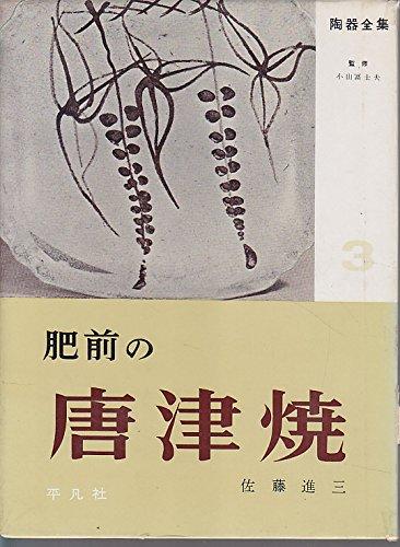 陶器全集〈第3巻〉肥前の唐津焼 (1958年)
