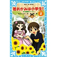 若おかみは小学生!(3) 花の湯温泉ストーリー (講談社青い鳥文庫)