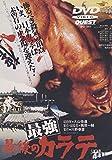 最強最後のカラテ[DVD]
