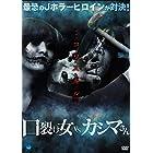 口裂け女 vs カシマさん [DVD]