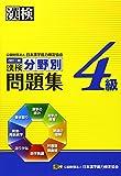漢検4級分野別問題集 改訂二版