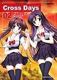 Cross Days (2) (角川コミックス・エース 178-6)