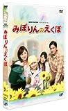 24時間テレビドラマスペシャル みぽりんのえくぼ[DVD]
