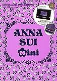 ANNA SUI mini 10th ANNIVERSARY BOOK キラキラマルチバッグVer.