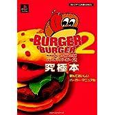 バーガーバーガー2究極本―読んでおいしいバーガー・マニュアル (BESTゲーム攻略SERIES)