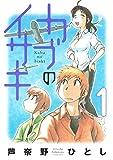 カブのイサキ(1) (アフタヌーンコミックス)