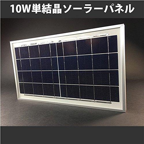 10W 単結晶 ソーラーパネル (高品質・高耐久・高発電効率...