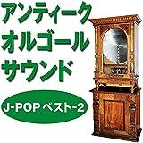 プラネタリウム Originally Performed By 大塚愛 (オルゴール)