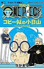 ONE PIECE コビー似の小日山~ウリふたつなぎの大秘宝~ 第02巻