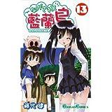 ながされて藍蘭島 13 (ガンガンコミックス)