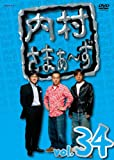 内村さまぁ~ず Vol.34 [DVD]