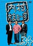 内村さまぁ~ず Vol.34 [DVD]の画像