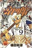 京四郎 9 (少年チャンピオン・コミックス)
