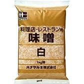 ハナマルキ 料理店・レストラン用味噌 白 1kg×10個