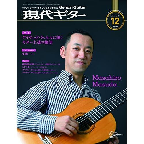 現代ギター17年12月号(No.649)