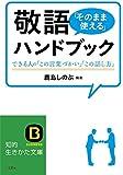 敬語「そのまま使える」ハンドブック:就活生・新社会人必読!