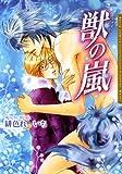 獣の嵐 (ダリアコミックスe)