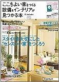 ここちよい家をつくる設備&インテリアが見つかる本-住みCoC (2008) (リクルートムック) (リクルートムック) (リクルートムック)