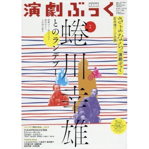 演劇ぶっく 2016年 08 月号 [雑誌]