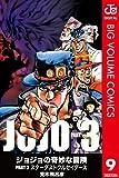 ジョジョの奇妙な冒険 第3部 モノクロ版 9 (ジャンプコミックスDIGITAL)