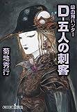 吸血鬼ハンター(32) D-五人の刺客 (朝日文庫ソノラマセレクション)