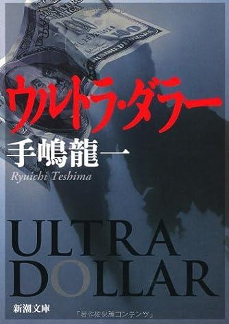 ウルトラ・ダラー (新潮文庫)