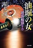 油堀の女~剣客船頭(十六)~ (光文社文庫) 画像