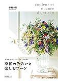 季節の色合いを楽しむブーケ: 人気花店「fleurs tremolo」が束ねる